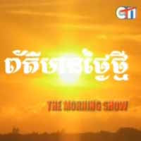 [ CTN TV ] 05-Aug-2013 - TV Show, CTN Show, Morning Show