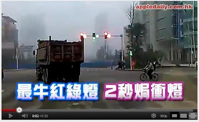 重慶 2秒綠燈