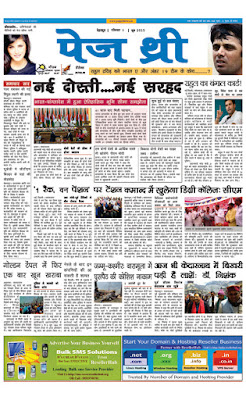 Dehradun News in Hindi,Latest Dehradun News.