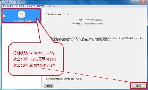 AirMac ルータを検出できたら[続ける]をクリック