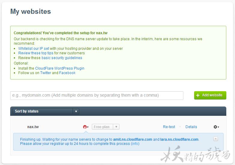 11 - CloudFlare 免費的 CDN 代理服務,加速網站讀取速度、節省主機資源