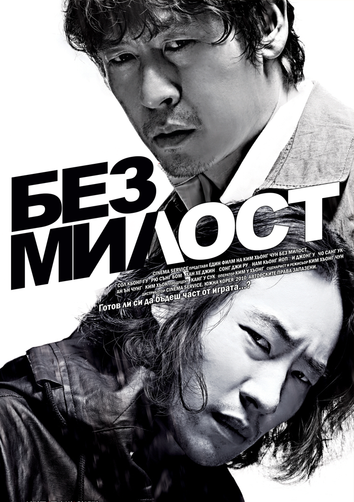 No Mercy (2010) No+mercy_BG_poster_version_01