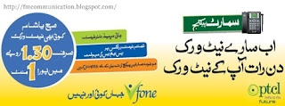 PTCL brings Vfone SMART Package