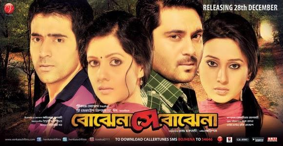 Bojhena-Se-Bojhena-Indian-Bangla-Movie.jpg