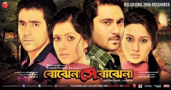 Zee Bangla - ZEE BANGLA - Bangla Entertainment Online ...