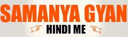 Samanya Gyan Hindi Me सामान्य ज्ञान GK in hindi
