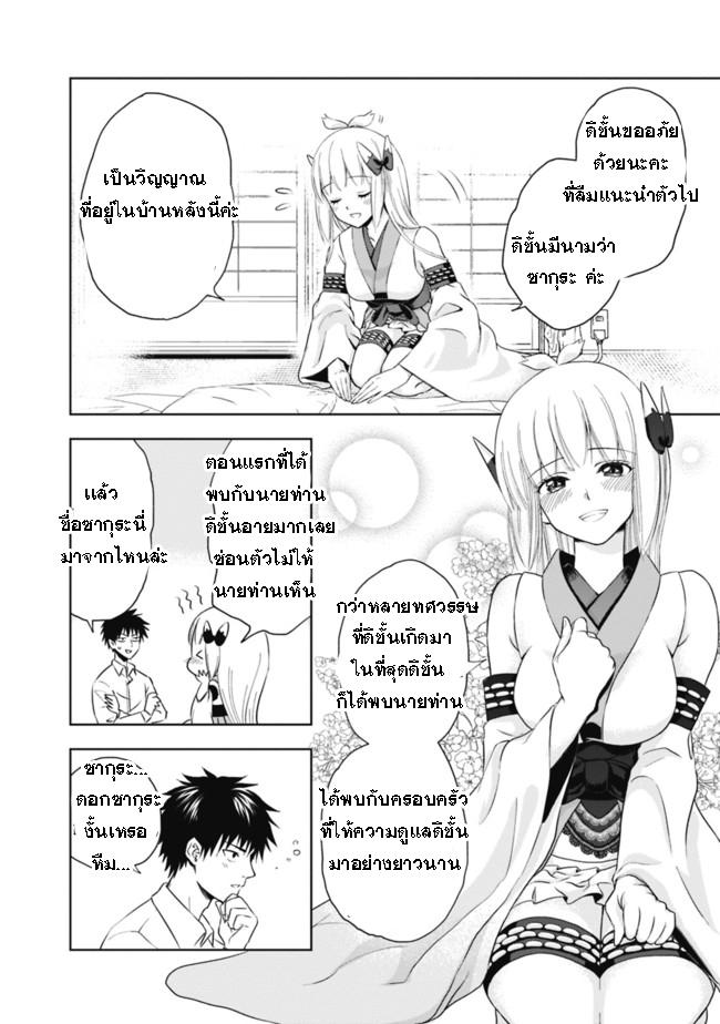 Ore no Ie ga Maryoku Spot datta Ken - Sundeiru dake de Sekai Saikyou ตอนที่ 3 TH แปลไทย
