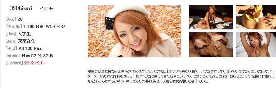 Bln-AREAb 2012-12-11 Special - hikari ひかり20歳 東京在住 大学生 [100P68.8MB] 07250