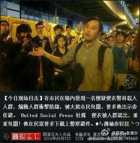 (图片)便衣警察在香港抗议人群中鼓动打砸,被当场翻出证件