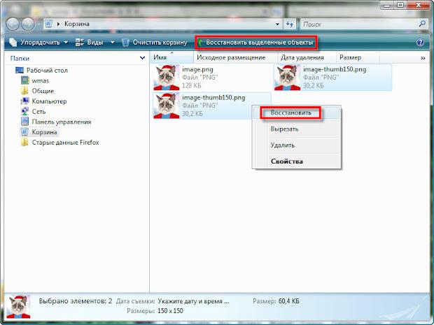 восстановить файл и/или папку из корзины