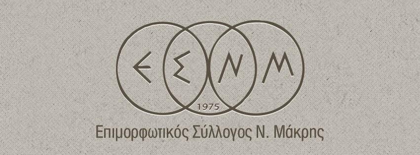 Ο μακροβιότερος Σύλλογος όλων! Σαράντα χρόνια συνεχούς λειτουργίας