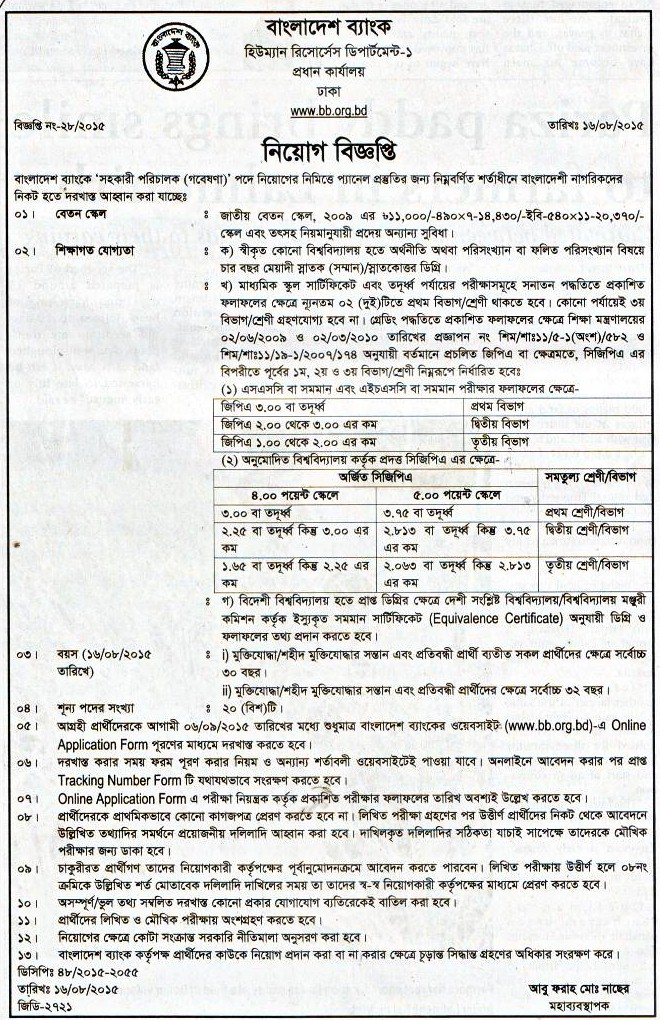 Join the Largest Job Site of Bangladesh
