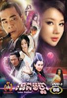 Phim Bích Ba Tiên Tử