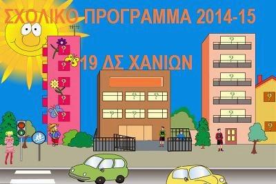 ΣΧΟΛΙΚΟ ΠΡΟΓΡΑΜΜΑ 2014-15