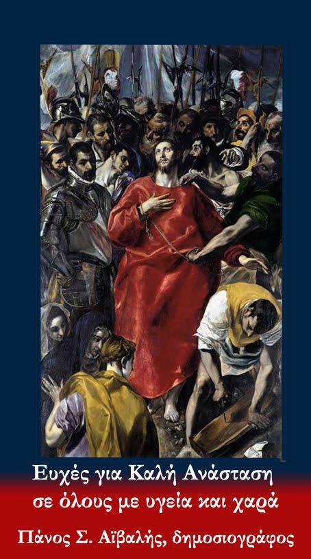 Χριστός Ανέστη με ηλιόλουστη Λαμπρή, με αγάπη και υγεία σ' όλο τον Ελληνισμό!!!