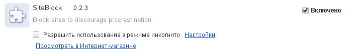 Siteblock для Google Chrome - фото 11