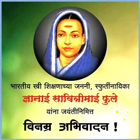 essay on savitribai phule Savitribai phule a great reformer who fight for the education of girls now we girls are taking education just because of her whearas she was treated very bad.