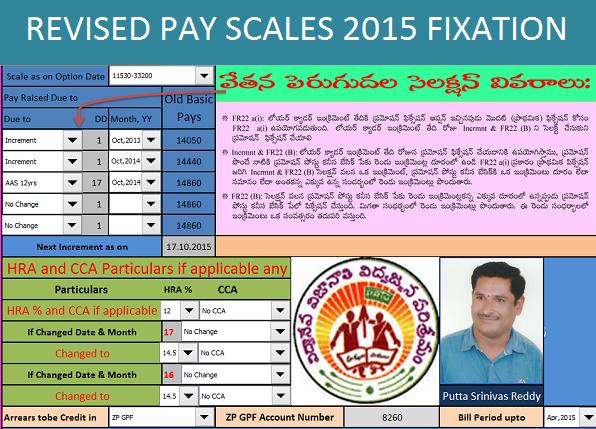 DSC,2001 Teachers RPS 2015 PRC 2015 Fixation Software