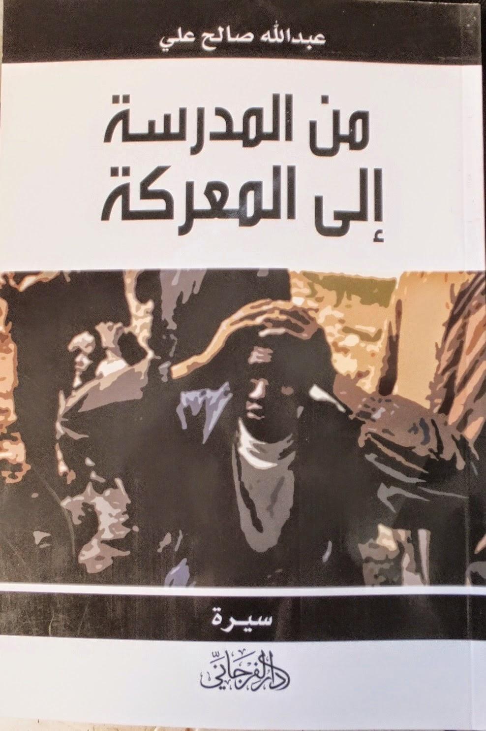 عبدالله على صالح