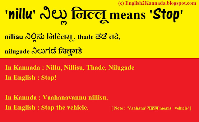Nillu means Stop