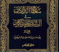 Syeikh Yusuf an-Nabhany