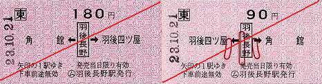 JR東日本 羽後長野駅 常備軟券乗車券1 矢印式