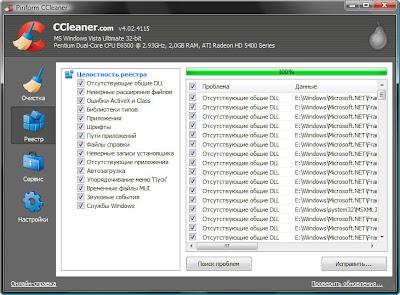 поиск проблем в реестре MS Windows