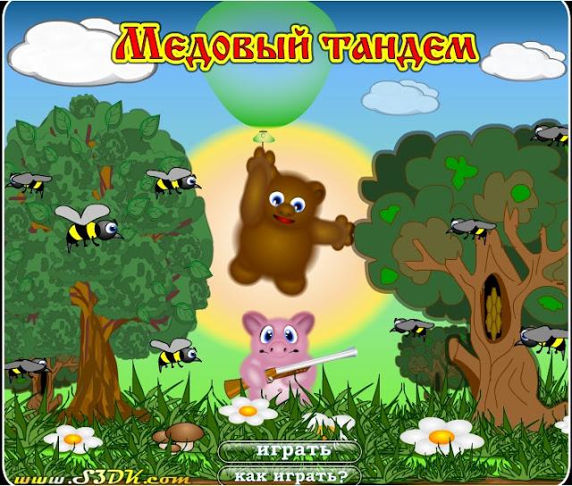 Игра для детей Медовый тандем.