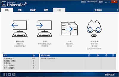 電腦軟體安全安裝、卸載工具,Ashampoo UnInstaller V6.00.13 多國語言綠色免安裝版!