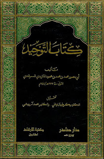 كتاب التوحيد - أبو منصور الماتريدي