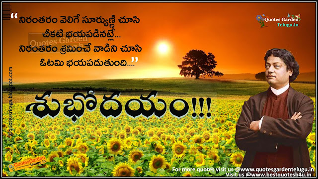 Inspirational good morning sm swith Swami vivekananda telugu quotes