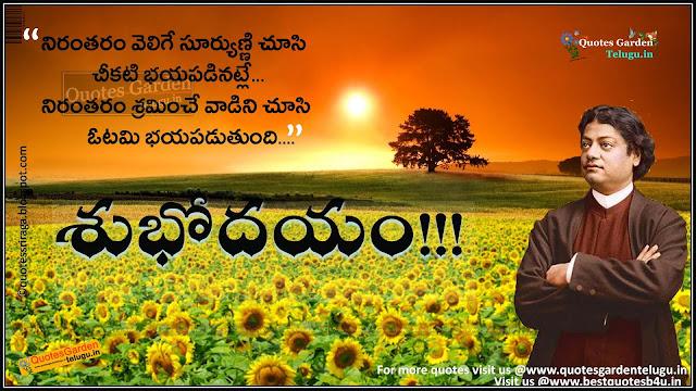 Inspirational good morning sm swith Swami vivekananda telugu quotes