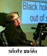 สตีเฟ่น ฮอว์คิงกับคำถามของเอกภพ