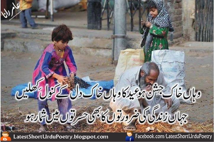 Eid mubarak urdu poetry m4hsunfo