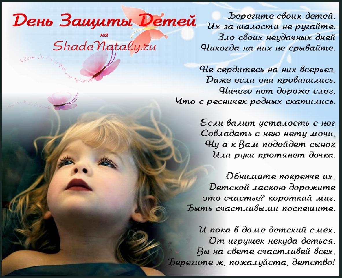 Стихи к фото про маленьких детей