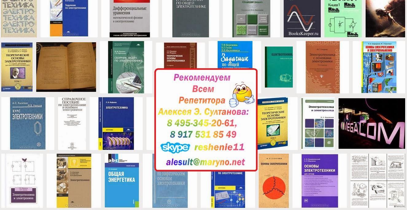 Заказать курсовую курсовые на заказ Курсовые работы по физике Курсовые по Электротехнике
