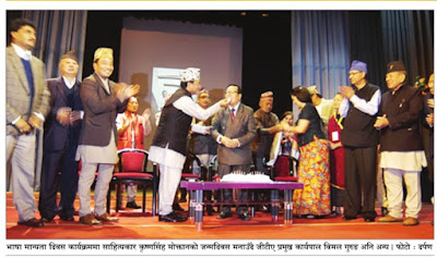 23rd Nepali Language Recognition Day (Bhasa Diwas) celebrated in Darjeeling