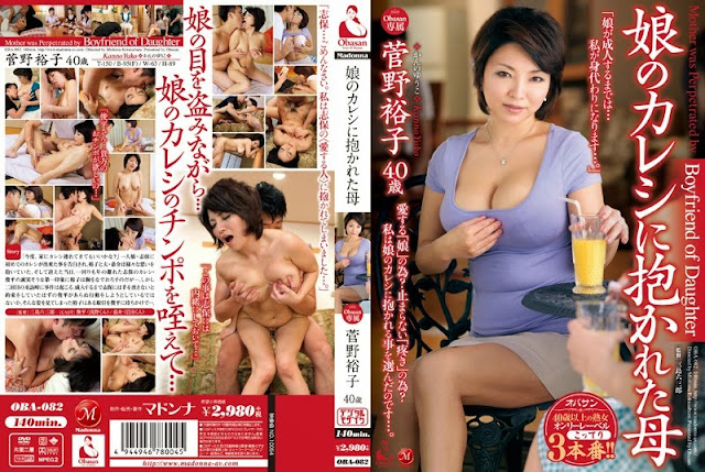 OBA 082 Mother Yuko Kanno Nestled In Boyfriend Of Daughter%|Rape|Full Uncensored|Censored|Scandal Sex|Incenst|Fetfish|Interacial|Back Men|JavPlus.US