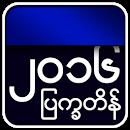 ၾကဳိတင္ထြက္လာတဲ႔ ၂၀၁၆ ျမန္မာျပကၡတိန္ Myanmar Calendar 2016 1.0.0 APK