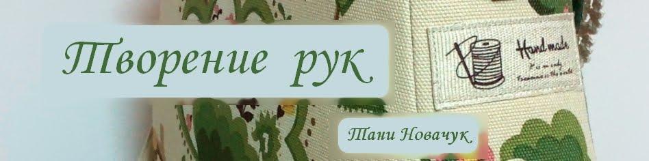 Творение рук Тани Новачук / Tvorenie ryk Tani Novachuk