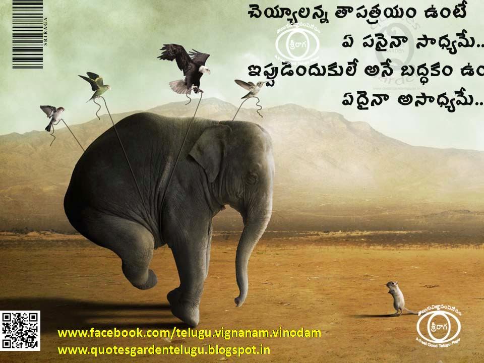 best telugu inspirational quotes images best