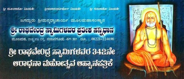 Invitation - Sri Raghavendra Swamy Aaradhana 342, August 2013, Nanjangud