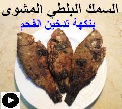 فيديو ألذ سمك بلطي مشوى بنكهة شواء الفحم