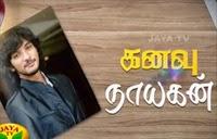 Kanavu Nayagan – Actor Gowtham Karthik