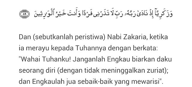 Surah al-Anbiya' , ayat 89