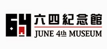 "六四紀念館 官方網誌 ""June 4th Museum"" Official Blog"