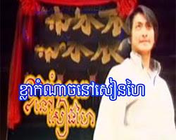 [ Movies ] khla komnach nov sean hai  - Chinese Drama In Khmer Dubbed - Khmer Movies, chinese movies, Series Movies