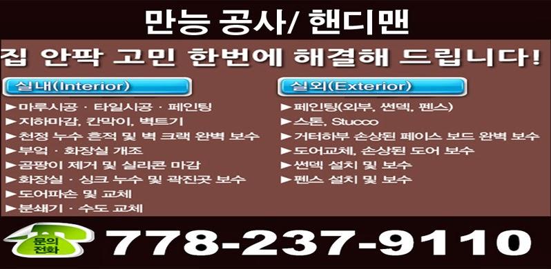만능 공사/핸디맨