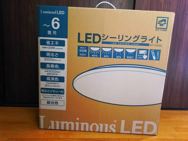 LEDシーリングライト:WY-TH06D