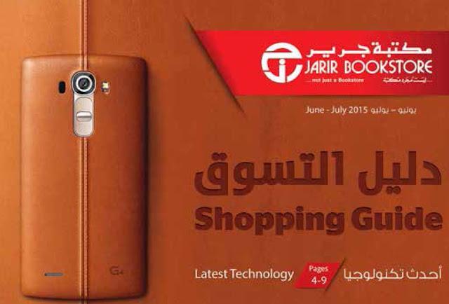 دليل التسوق فى مكتبة جريرشهر يوليو 2015